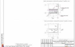 1_Схема